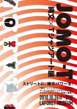 JOMO-T 縄文×Tシャツアート展