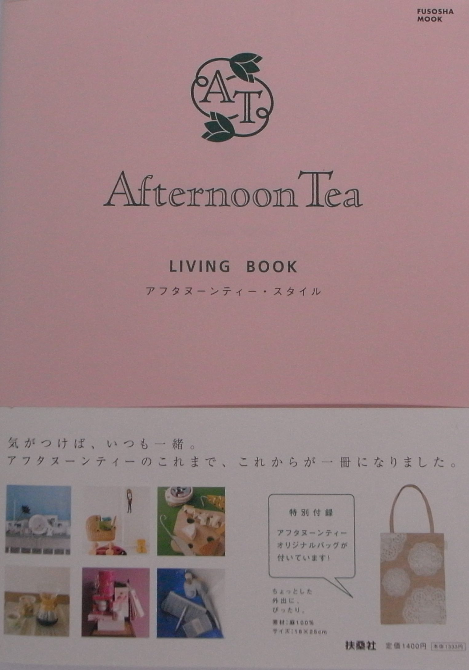 Afternoon Tea LIVING BOOK